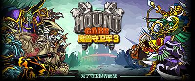 《魔兽守卫军3-巨龙的远征》